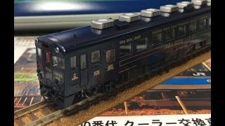 TOMIX  限定品 JR キハ58系ディーゼルカー(快速シーサイドライナー・紺色・キハ28 5200)3両セット