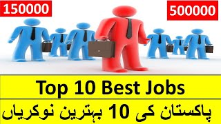 Top 10 Highest Paying Jobs In Pakistan   Highest Salary Jobs In Pakistan   Best Jobs In Pakistan