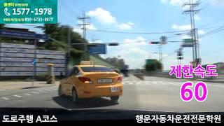 강남 운전 면허 학원 강남구 강동구 송파구 광진구 서초…