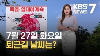 [퇴근길 날씨] 서울 한낮 용산 39.2도…밤낮으로 폭…