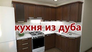 Кухни на заказ из натурального дуба  в Курске(, 2015-07-29T07:54:46.000Z)