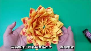基本往生蓮花 thumbnail
