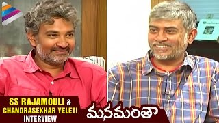 SS Rajamouli Interviews Chandrasekhar Yeleti about Manamantha Movie | Mohanlal | Telugu Filmnagar