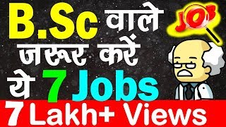 Highest Salary Paying Jobs After B.Sc | Government Jobs after B.Sc | Career after B.Sc, B.Sc Jobs