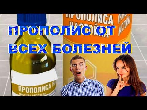 Лечение настойкой прополиса при псориазе
