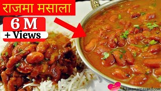 राजमा ऐसे बनायेंगे तो उंगलियाँ चाटते रह जायेंगे |Punjabi Rajma masala | Rajma Masala Recipe