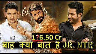 Box Office Collection Of Aravindha Sametha Movie 2018 | Worldwide Collection |Jr N T R