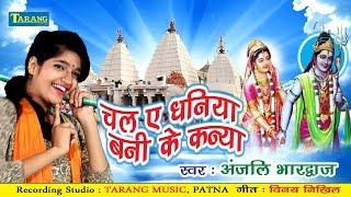 chala a dhaniya bani ke kaniya - anjali bhardwaj sawan geet audio songs 2017