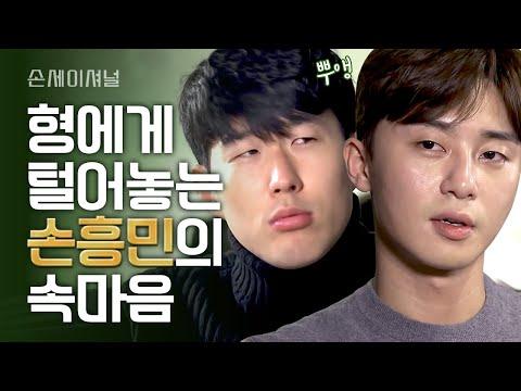 [ENG SUB] 손흥민 경기 끝나면 공허함이 밀려와.. (서준 공감) Sonsational: The Making of Son Heung-min 190101 EP.1