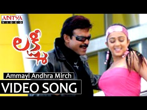 Ammai Andhra Mirchi Song - Lakshmi Video Song - Venkatesh, Nayanthara, Charmi