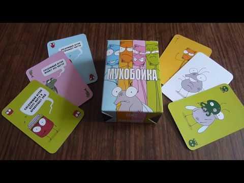 Мухобойка - Настольная игра для вечеринок и семьи.