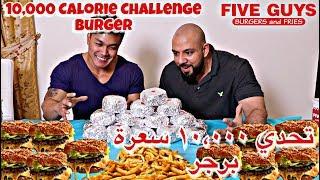 10,000 Calorie Challenge Burgers - Five Guys     !!! فايف قايز - تحدي ١٠،٠٠٠ سعرة برجر