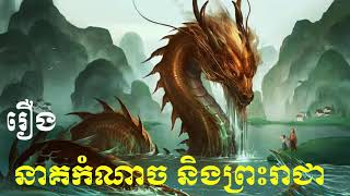 Storytelling a fierce dragon and a king  l Narration 101