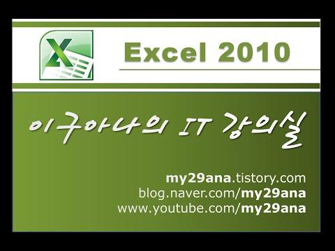엑셀 2010] 인쇄옵션(페이지 레이아웃, 보기탭, 제목행 반복)