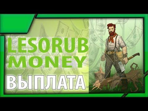 Первая выплата из экономической игры Lesorub Money