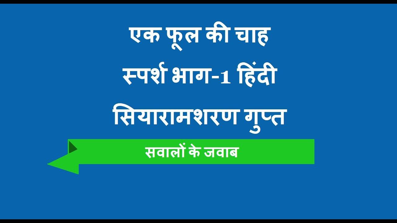 Ek phool ki chah by siyaramsharan gupt youtube for Koi 5 vigyapan in hindi