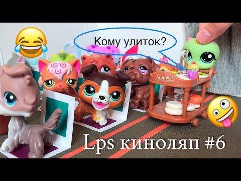 LPS / КИНОЛЯП или НЕУДАЧНЫЕ кадры 🤣 (часть #6 )/ Littlest pet Shop