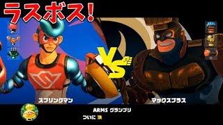ARMSグランプリ! 遂にラスボスと対決     伸びまくる腕で戦う任天堂ARMS(アームズ)を三浦TVが実況! thumbnail