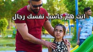 طفله تكرره ابوها لأن جبان