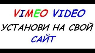 Как разместить видео с vimeo на свой сайт