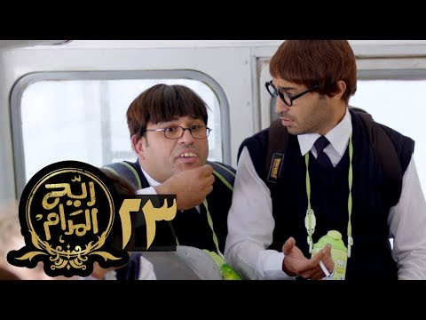 مسلسل ريح المدام - الحلقة الثالثة والعشرون | عيال المدرسة | Rayah Al Madam - Eps 23