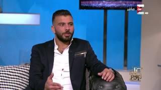 كل يوم: عماد متعب يحكي مشكلته الكبيرة مع يارا نعوم