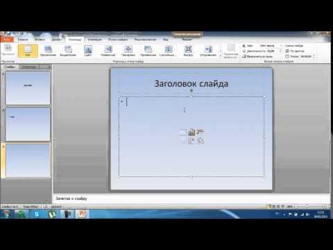 Как сделать видео презентацию в powerpoint 2007
