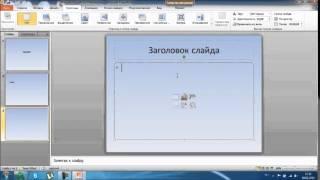 как из презентации сделать видео на windows xp