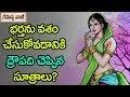 Draupadi told Secret About the Husbands || భర్తను వశం చేసుకోవడానికి ద్రౌపది చూపిన సూత్రాలు?