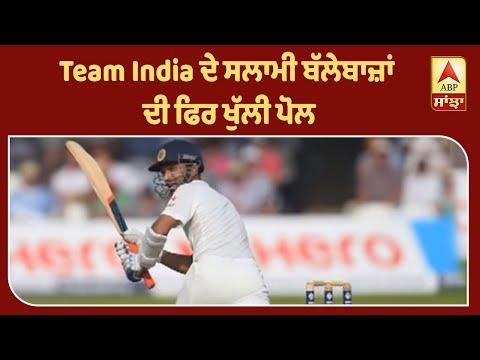 Team India ਦੇ ਸਲਾਮੀ ਬੱਲੇਬਾਜ਼ਾਂ ਦੀ ਫਿਰ ਖੁੱਲੀ ਪੋਲ | ABP Sanjha