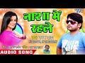Nasa Me Rahele - PAYTM Kareli - Karan Yadav - Bhojpuri Hit Songs 2018 New