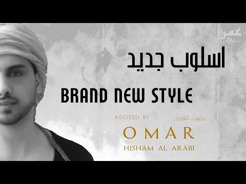 NEW STYLE: SURAH AL MULK سورة...