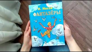 Фантазеры.  Н. Носов. Детские книги на русском языке в Испании