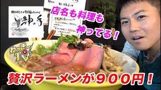 ローストビーフとトリュフの贅沢ポタージュラーメンが900円!【麺昇 神の手】