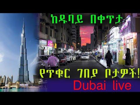Ethiopia ዱባይ የጥቁር ገበያ ቦታዎች !! በቀጥታ ከቦታው .. Dubai Black Market  Areas  !!