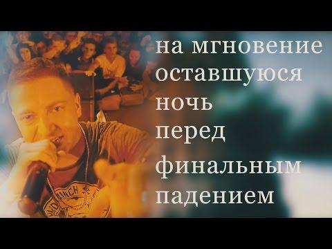 Клип Oxxxymiron - Накануне