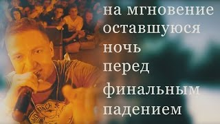 Download Oxxxymiron - Накануне (2016) Mp3 and Videos