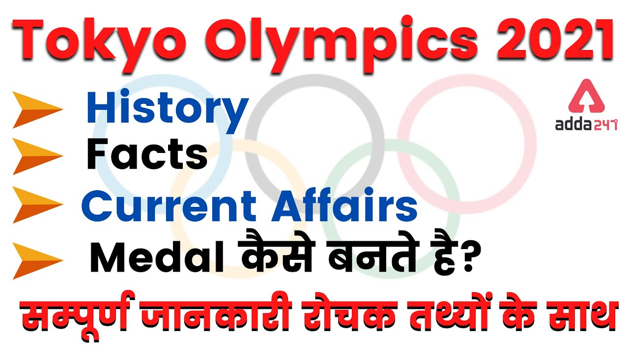 Tokyo Olympic Interesting Facts, History, Current Affairs, Medals | सम्पूर्ण जानकारी #TokyoOlympics