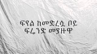 Funny Ethiopian new saying part 1