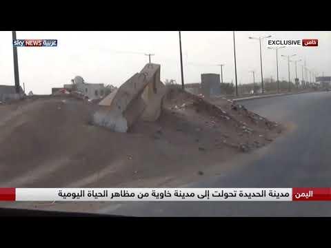 مدينة الحديدة تحولت إلى مدينة خاوية من مظاهر الحياة اليومية  - نشر قبل 2 ساعة