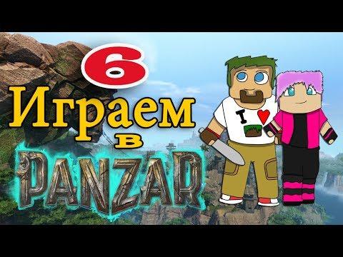 видео: ч.06 Играем в panzar с кошкой - Как терминатор!