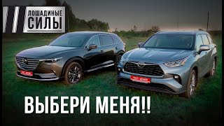 Toyota Highlander 2020 VS Mazda CX-9 - выбери меня!