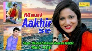 Maal Aakhir Se | Masoom Sharma, Seenam Katholic | Miss Ada | Vijay | Latest Haryanvi Song 2017