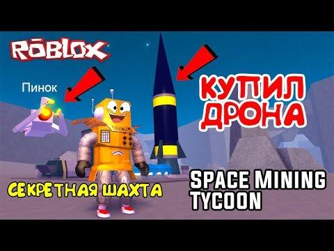 КОСМИЧЕСКИЙ МАЙНИНГ СИМУЛЯТОР! КУПИЛ ДРОНА и СЕКРЕТНАЯ ШАХТА в Roblox Space Mining Tycoon