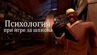Психология при игре за шпиона [Team Fortress 2] (плохой видос я могу лучше:()