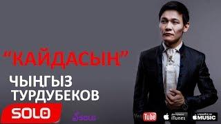 Чынгыз Турдубеков - Кайдасын