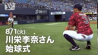 8/1(火)、女優の川栄李奈さんが始球式に登板されました!