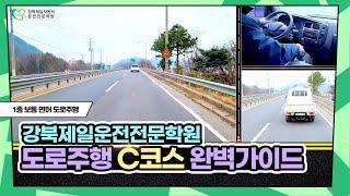 [강북제일운전학원] 운전면허의 꽃, 도로주행 코스 완벽…