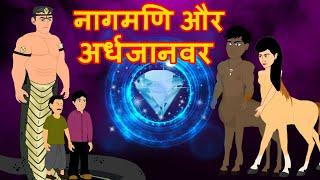 Horror Cartoons in Hindi  Maha Cartoon Tv Adventure
