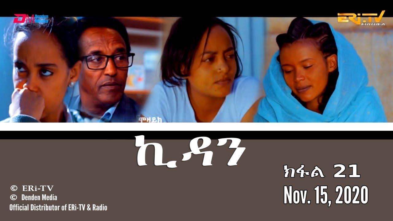 Download ኪዳን - ተኸታታሊት ፊልም  - ክፋል 21 - Kidan (Part 21), Eri-TV Drama Series: November 15, 2020